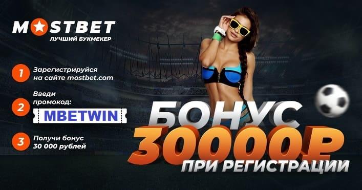 Промокод на бонус 30000 рублей — MBETWIN